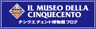 チンクエチェント博物館