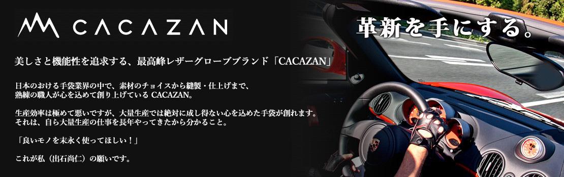 CACAZANカーくるブログ1