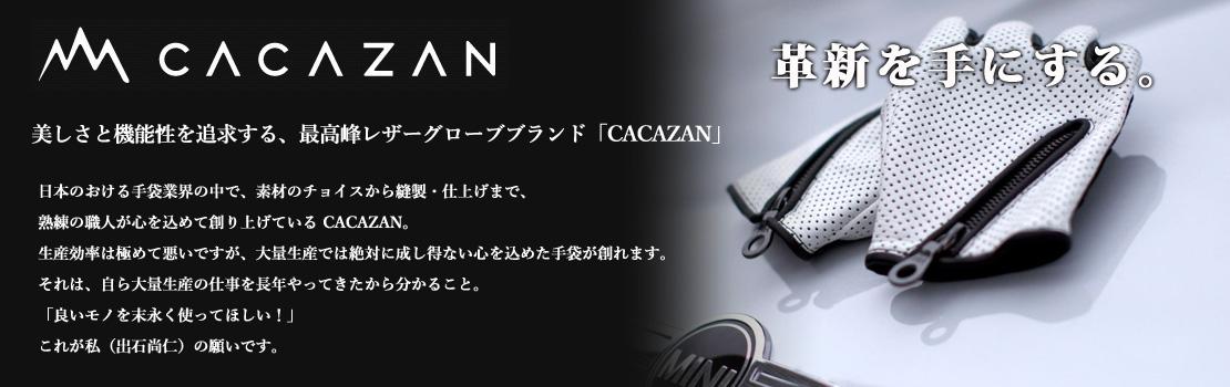 CACAZANカーくるブログ13