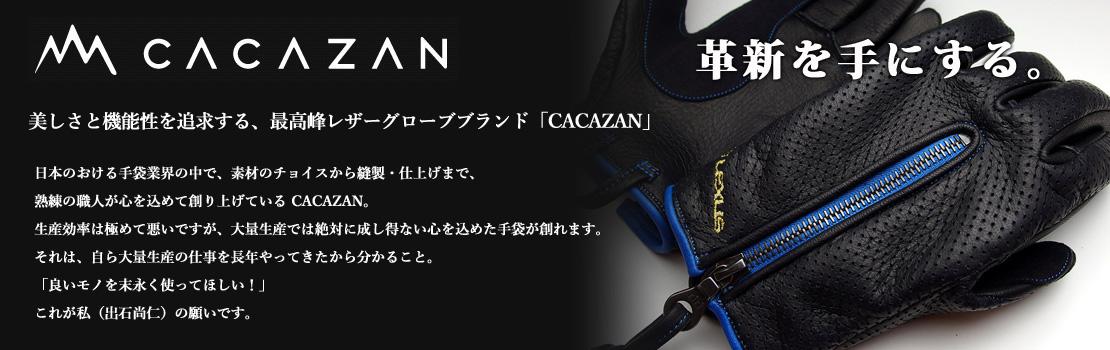 CACAZANカーくるブログ7