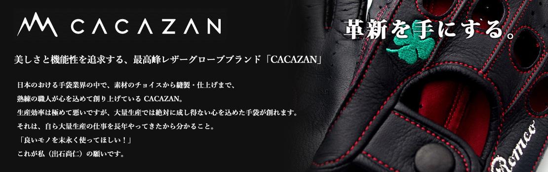 CACAZANカーくるブログ8