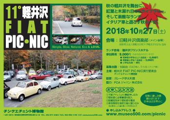 軽井沢FIATPICNIC