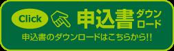 申込書DL