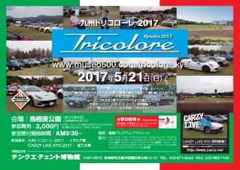 九州トリコーレ