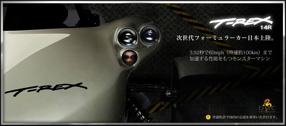 T-REX DMC9