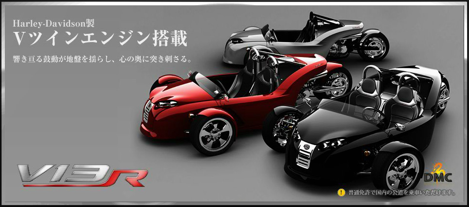 T-REX DMC5