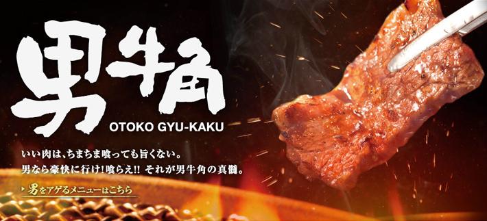 岡崎市の焼肉おすすめ牛角岡崎羽根店イメージ1