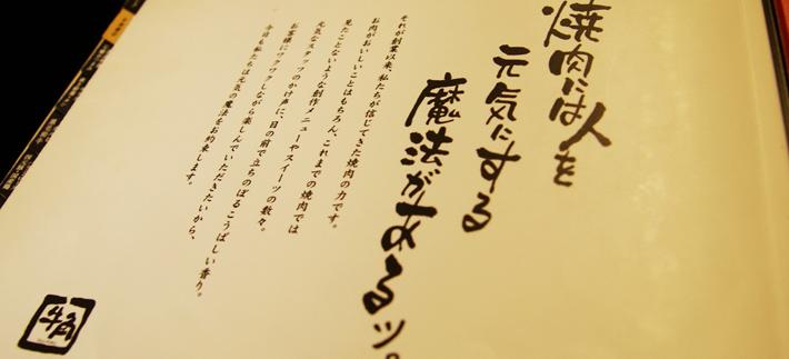 岡崎の焼肉牛角岡崎羽根店イメージ5