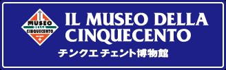 チンクエチェント博物館ブログ