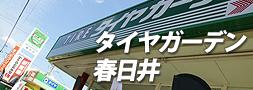 タイヤガーデン春日井店