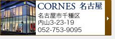 CORNES栄